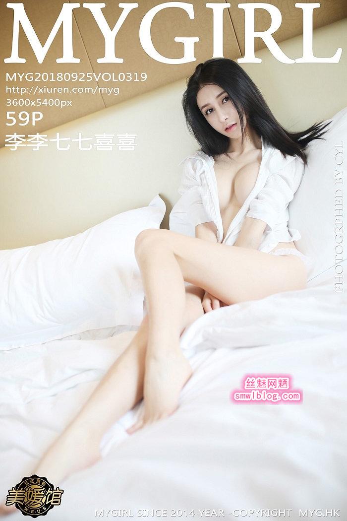 [MyGirl美媛馆]2018.09.25 VOL.319 李李七七喜喜[59+1P/108M]